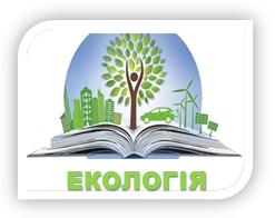 https://sites.google.com/a/osvita.zp.ua/osvitazk2018/perelik-nominacij-studij/himijabiologyekology3.png