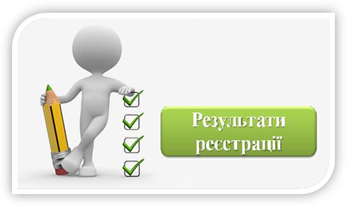 https://sites.google.com/a/osvita.zp.ua/osvitazk2018/home/rezultati%20reestracii.png